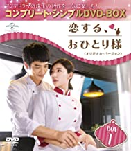 Love, you alone like (original version) BOX1 (Complete simple DVD-BOX5000 yen Series) (Limited Edition)