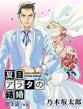 表紙: 夏目アラタの結婚【単話】(3) (ビッグコミックス)   乃木坂太郎