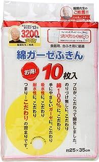 サンベルム 綿ガーゼふきん10枚入(プチギフト袋付) K69400 約25×35cm