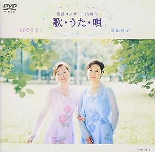 歌・うた・唄 [DVD]