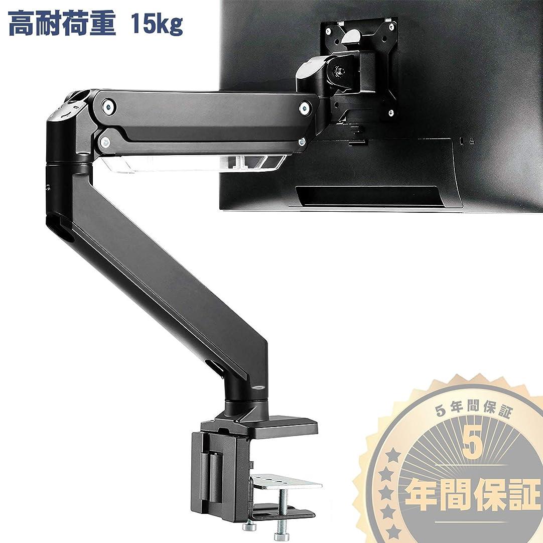 爪分類アンカーPC モニター アーム 液晶ディスプレイアーム ディスプレイスタンド ガス圧式 17~35インチ 1-15kg ZJ23-01 Accurtek