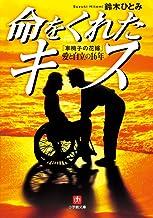 表紙: 命をくれたキス 「車椅子の花嫁」愛と自立の16年 (小学館文庫) | 鈴木ひとみ