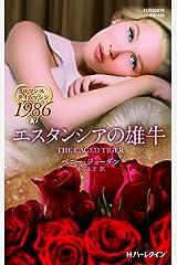 エスタンシアの雄牛 (ハーレクイン・プレゼンツ作家シリーズ別冊) Kindle版