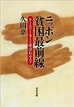 表紙: ニッポン貧困最前線 ケースワーカーと呼ばれる人々 (文春文庫) | 久田 恵