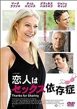 恋人はセックス依存症 [DVD]