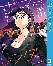 表紙: サマータイムレンダ 3 (ジャンプコミックスDIGITAL) | 田中靖規