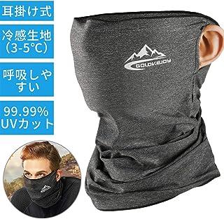 フェイスカバー ネックカバー UVカット 冷感 ネックガード フェイスマスク 日焼け防止 UV UPF50+ ランニング 耳かけ 落ちにくい 通気性抜群 吸汗速乾 呼吸しやすい 伸縮性抜群 多機能 メンズ レディース 男女兼用(グレー)
