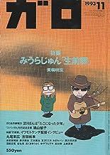 月刊漫画ガロ 1993年11月号 (通巻345号) みうらじゅん「生前葬」