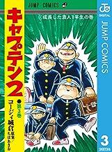 キャプテン2 3 (ジャンプコミックスDIGITAL)