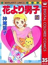 表紙: 花より男子 カラー版 35 (マーガレットコミックスDIGITAL) | 神尾葉子