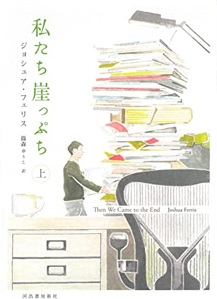 Watashitachi gakeppuchi
