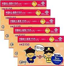 お得な5枚セット!【中国聯通香港】4G 中国SIM (本土31省と香港) 8日利用可能