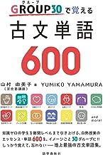 表紙: GROUP30で覚える古文単語600 | 山村由美子