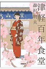 津軽百年食堂 Kindle版