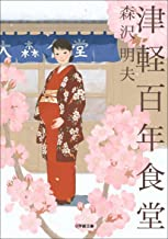 表紙: 津軽百年食堂   森沢明夫