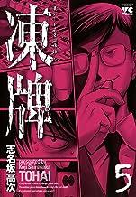 表紙: 凍牌(とうはい)-裏レート麻雀闘牌録-(5) (ヤングチャンピオン・コミックス) | 志名坂高次