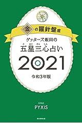 ゲッターズ飯田の五星三心占い2021金の羅針盤座 Kindle版