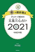 表紙: ゲッターズ飯田の五星三心占い2021金の羅針盤座 | ゲッターズ飯田