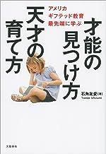 表紙: 才能の見つけ方 天才の育て方 アメリカ ギフテッド教育最先端に学ぶ (文春e-book) | 石角友愛