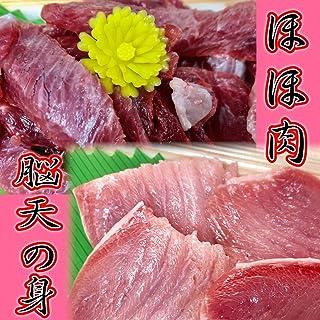 本まぐろ ほほ肉 1㎏脳天の身 1㎏ 合計2㎏セット 【希少部位・食べ比べ】