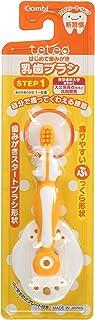 【日本製】コンビ Combi テテオ teteo はじめて歯みがき 乳歯ブラシ STEP1 (歯の本数の目安:1~6本) 最初の歯が生えはじめたら