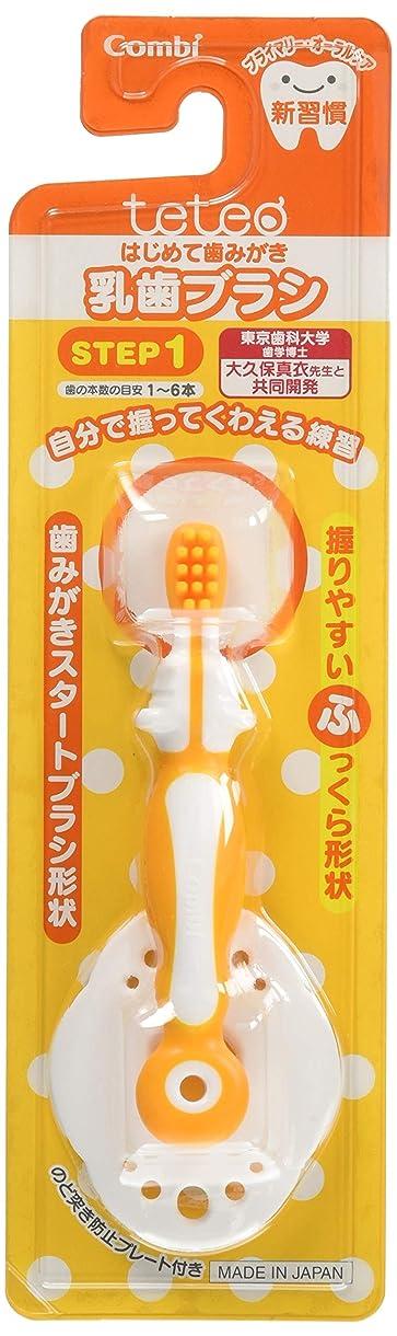 百万排泄するほこりっぽい【日本製】コンビ Combi テテオ teteo はじめて歯みがき 乳歯ブラシ STEP1 (歯の本数の目安:1~6本) 最初の歯が生えはじめたら