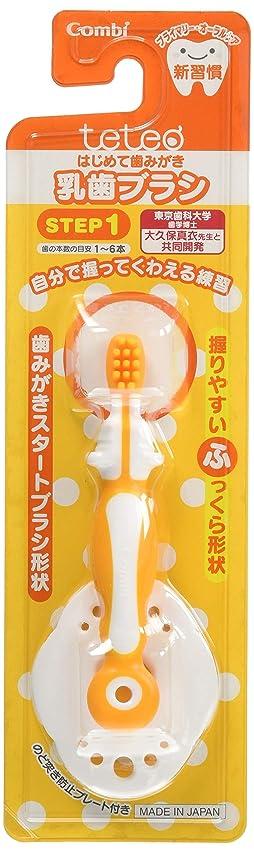 これまでプロフェッショナル独立して【日本製】コンビ Combi テテオ teteo はじめて歯みがき 乳歯ブラシ STEP1 (歯の本数の目安:1~6本) 最初の歯が生えはじめたら