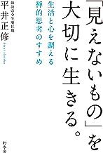表紙: 「見えないもの」を大切に生きる。 生活と心を調える禅的思考のすすめ (幻冬舎単行本) | 平井正修