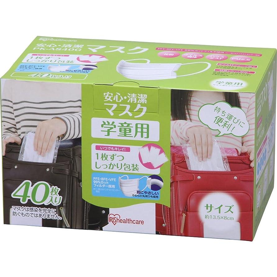 喉が渇いた振る舞いしょっぱいアイリスオーヤマ マスク こども用 プリーツ 40枚入 安心?清潔 個包装 PK-AS40G(PM2.5 花粉 黄砂対応)