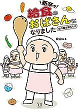 """表紙: 新卒で""""給食のおばさん""""になりました ~女の園は敵だらけ~ 新卒で給食のおばさんになりました (コミックエッセイ)   松山 ルミ"""