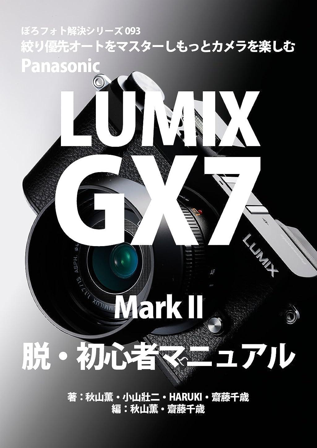 封建出席する入浴ぼろフォト解決シリーズ093 絞り優先でカメラはもっと楽しい Panasonic LUMIX GX7 Mark II 脱?初心者マニュアル