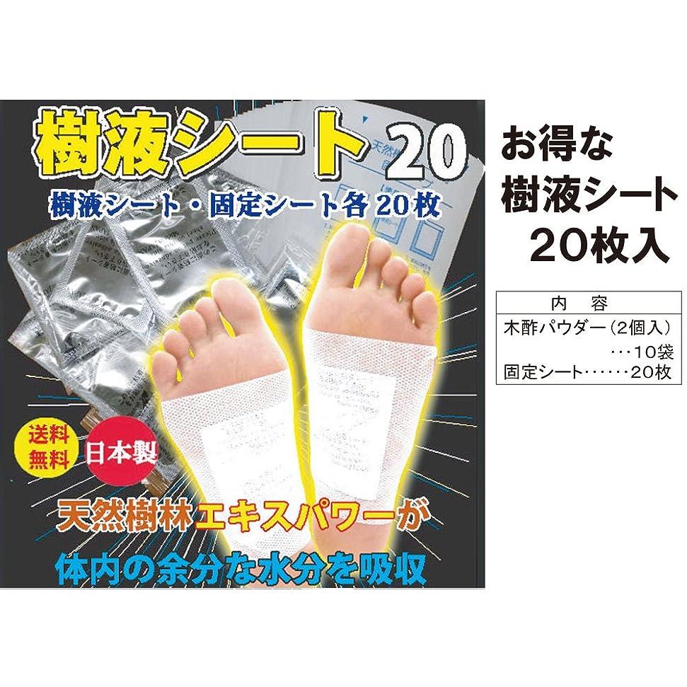 鉛筆ベンチカエルM&Sジャパン 日本製 足裏樹液シート80枚 20枚入り4個セット 足裏 シート お徳用 健康 グッズ 足ツボ