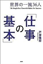 表紙: 世界の一流36人「仕事の基本」   戸塚隆将