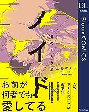 表紙: ノイド~愛のすくう星~【電子限定描き下ろし付き】 (ドットブルームコミックスDIGITAL) | 上野ポテト