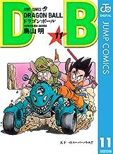 表紙: DRAGON BALL モノクロ版 11 (ジャンプコミックスDIGITAL)   鳥山明