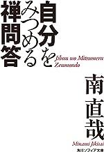 表紙: 自分をみつめる禅問答 (角川ソフィア文庫) | 南 直哉