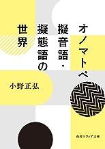 表紙: オノマトペ 擬音語・擬態語の世界 (角川ソフィア文庫) | 小野 正弘
