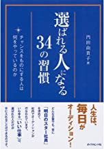 表紙: 選ばれる人になる34の習慣 | 門田 由貴子