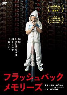 フラッシュバックメモリーズ スペシャル・エディション<2枚組> [DVD]
