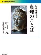 真理のことば (岩波現代文庫〈仏典をよむ 2〉)