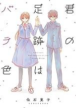 表紙: 君の足跡はバラ色 (バンブーコミックス) | 仙石寛子