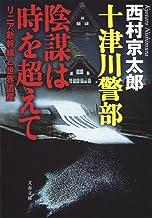 表紙: 十津川警部 陰謀は時を超えて リニア新幹線と世界遺産 (文春文庫)   西村京太郎