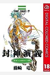 封神演義 カラー版 18 (ジャンプコミックスDIGITAL) Kindle版