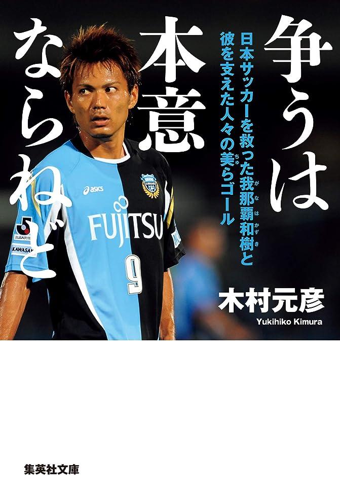 またね効果二層争うは本意ならねど 日本サッカーを救った我那覇和樹と彼を支えた人々の美らゴール (集英社文庫)