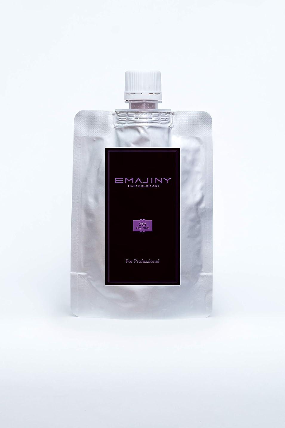 コスチューム数虐殺EMAJINY Sexy Violet S84(ヴァイオレットカラーワックス)ヴァイオレットプロフェッショナル100g大容量パック【日本製】【無香料】