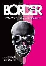 表紙: BORDER (角川文庫) | 古川 春秋