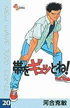 表紙: 帯をギュッとね!(20) (少年サンデーコミックス) | 河合克敏