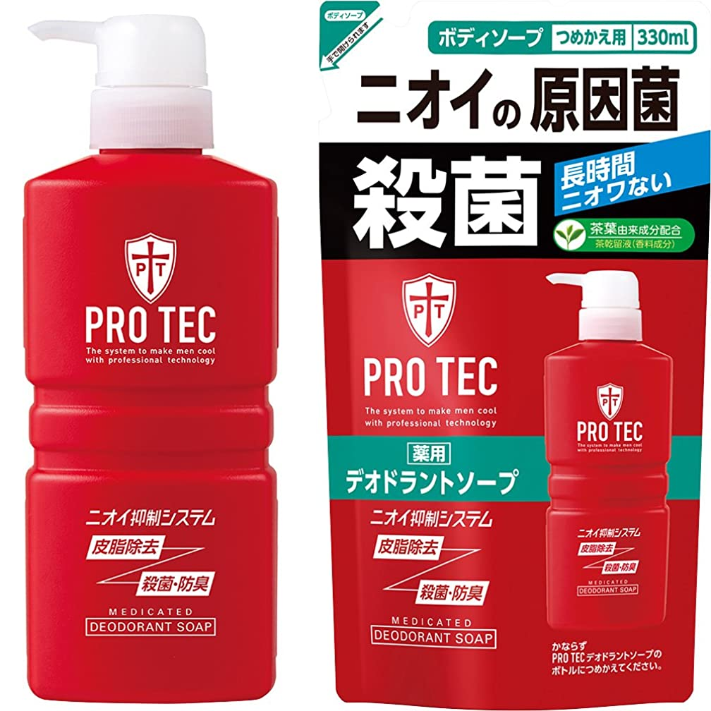 スリット服を洗うバスPRO TEC(プロテク) デオドラントソープ ポンプ420ml+詰め替え330ml セット(医薬部外品)