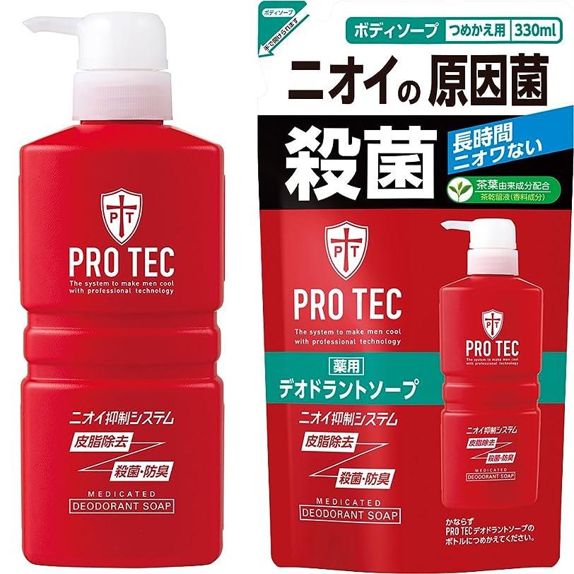 書く液化する軍PRO TEC(プロテク) デオドラントソープ ポンプ420ml+詰め替え330ml セット(医薬部外品)