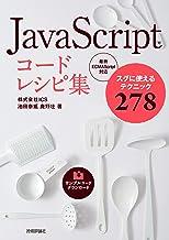表紙: JavaScript コードレシピ集 | 株式会社ICS 池田泰延
